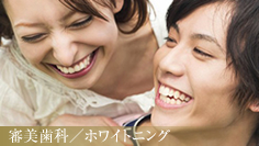 審美歯科/ホワイトニング
